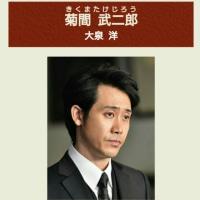(メモ) 昨日の「LEADERS Ⅱ」大泉さん!!!