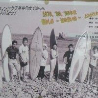 徳島県最古の女性サーファー!?