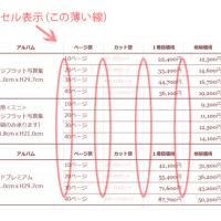 エクセルの表をJPEGで保存する