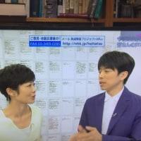 現世考: NHK発達障害特集には,また困った困った