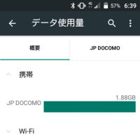 05/20 SIMカード使用量