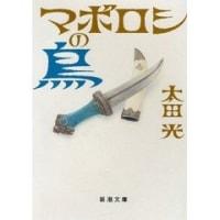 「マボロシの鳥」太田 光 を読んで