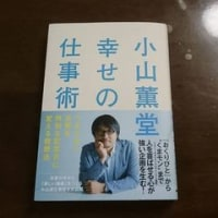 小山薫堂さんの著書『幸せの仕事術』を読みました。