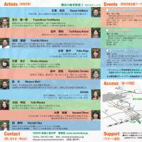 森ラボ2013 横浜の森美術展6いよいよ始まりました。