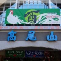 高尾山ケーブル駅に・・・