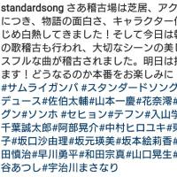 6/25 オフィシャルのTwitterの呟きは~(サムライガンバ関連)