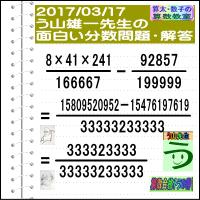 解答[う山先生の分数][2017年3月17日]算数・数学天才問題【分数478問目】