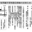 借地借家問題学習相談会開催のお知らせ-7月16日(日)ー