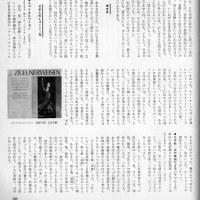 """""""エリーゼのために"""" 暮らしの手帖 第2世紀 第6号記事より"""