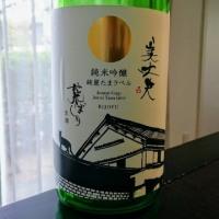 美丈夫 純米吟醸 純麗たまラベル 荒ばしり生酒