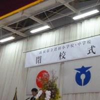 高萩市立君田小学校、君田中学校