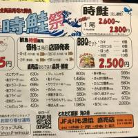 JFえりも漁協 直売店 「春時鮭祭」平成29年5月28日(日)1日限り❗️