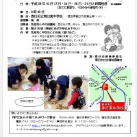 中学生と遊ぼう IN 春日東中学校