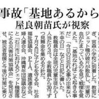「沖縄戦後新聞」第1号から4号まで ご覧ください