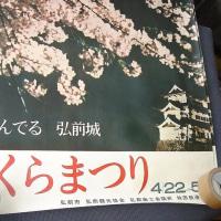 昭和38年(1963年)?の弘前さくらまつりのポスター