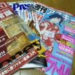 先週~本日までに発売された雑誌