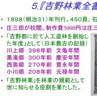 土倉庄三郎翁を語る/奈良まほろば館で、7月10日(日)11:00から!(2016 Topic)