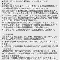 3/22【CODE-V BEST ALBUMリリース記念CDお渡し&サイン会】