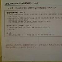 防災イベント「リアル体験型宝探し」プレ会議