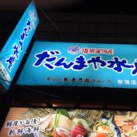 だんまや水産  新潟駅前店