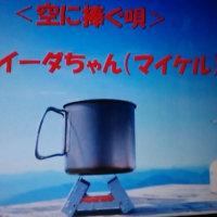 徒然その245☆<空に捧ぐ唄>by イーダちゃん ☆