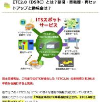 ETC2.0ってどうよ