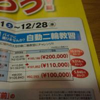 宮交自動車学校よりキャンペーンのお知らせ!!