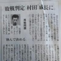 村田の今後 今日の読売新聞より