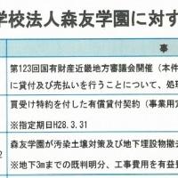 「学校法人 森友学園」事案の処理等について-財務省近畿財務局 の資料