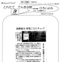 日東工業・・・消費電力 家電ごとにチェック・・・分電盤とアプリ発売へ