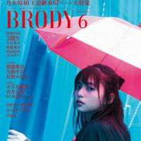 4/22発売「BRODY (ブロディ) 2017年6月号」表紙:乃木坂46 3期生