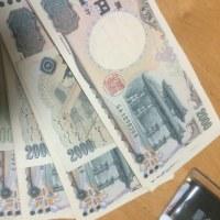 2000円札貯金