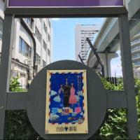 6月17日(土) 浅利慶太事務所「夢から醒めた夢」