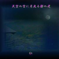 『 天空の堂に月見る鄙の老 』つけ句あそび575交心rr1902c