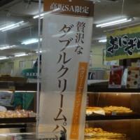 高坂SA限定の贅沢なダブルクリームパン