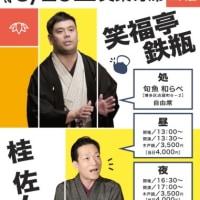 美案寄席「笑福亭鉄瓶・桂さん吉二人会」@旬魚 和らべ(2017.5.20.)