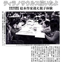 修善寺ワークショップ新聞記事