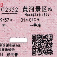 上海城市新聞 Vol.26 『初夏の鄭州旅遊』 (その10)
