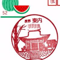 長野県-東内郵便局_風景印