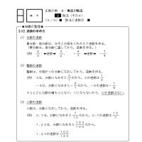 中1数学・正負の数 №41(2)