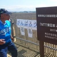 NTT東日本ふくしまの森