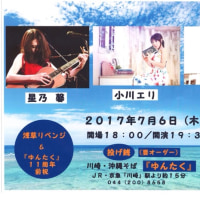 【LIVE INFO.】7/6(木)川崎ゆんたく
