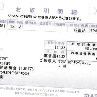 札幌が嫌いな管理人、茨城共同募金に義援金を送る