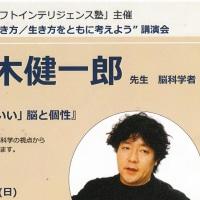 脳科学・・・・茂木健一郎って何者?