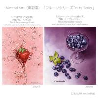 Material Arts(素彩画) 「フルーツシリーズ Fruits Series」