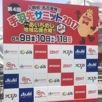 手羽先サミット☆アイチメシ