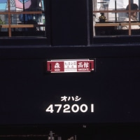 イベントSL:函館・大沼号