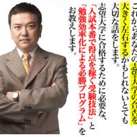 天野篤と和田秀樹