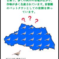 『あてよう! 都道府県』 Partー21- とパソコン通信教育