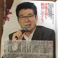 #akahata 人権感覚欠如に高まる批判/暴言擁護の大阪・松井知事・・・今日の赤旗記事